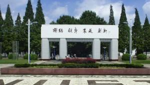 Nanjing University of Science Nanotechnologie